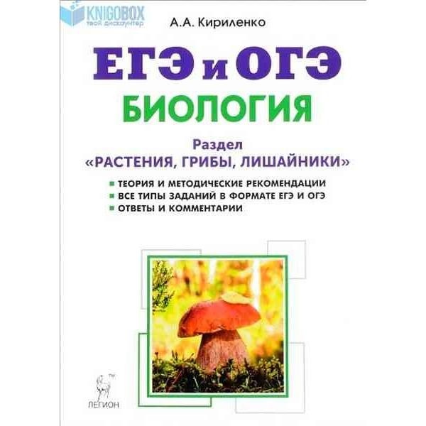 """Биология. ЕГЭ и ОГЭ. Раздел """"Растения, грибы, лишайники"""". Теория, тренировочные задания. Учебно-методическое пособие. 2-е издание, дополненное"""