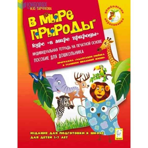 В мире природы. Издание для подготовки к школе для детей 5-7 лет. Индивидуальная тетрадь. 3-е издание