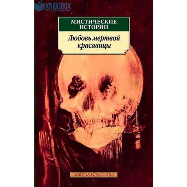 Мистические истории. Любовь мертвой красавицы. Повести, рассказы