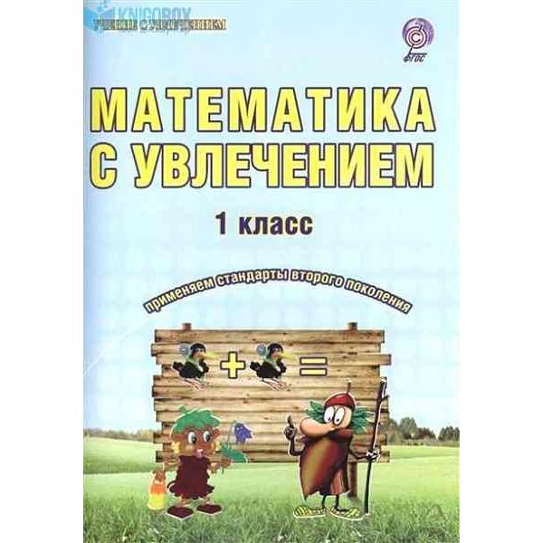 Математика с увлечением. 1 класс. Тетрадь для обучающихся. Применяем стандарты второго поколения