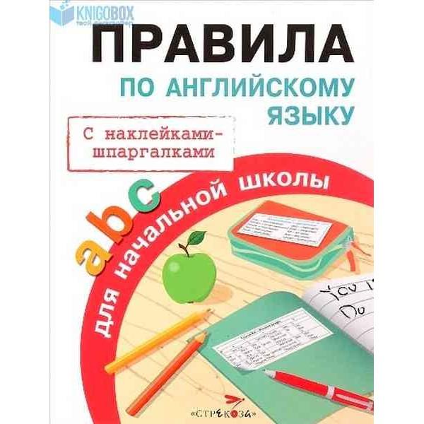 Правила по английскому языку для начальной школы. С наклейками-шпаргалками