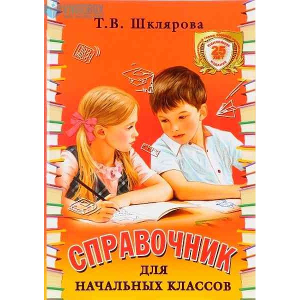 Справочник для начальных классов. 48-е юбилейное издание, дополненное