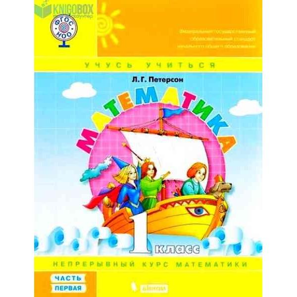 """Математика """"Учусь учиться"""". 1 класс. В 3 частях. Часть 1. Учебное пособие"""