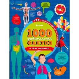 1000 удивительных фактов о теле человека