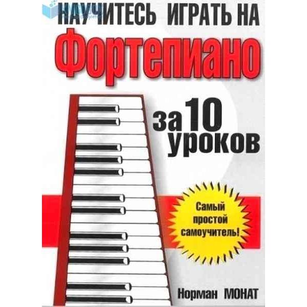 Научитесь играть на фортепиано за 10 уроков. Самый простой самоучитель. 9-е издание