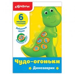 Динозаврик (Чудо-огоньки)