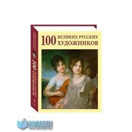 100 великих русских художников