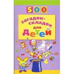 500(Сфера) 500 загадок-складок д/детей (Агеева И.Д.) (2 варианта обл.)