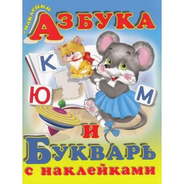 Кн.накл(Фламинго) Азбука и букварь с наклейками (Гурина И.В.)