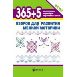 365РазвивЗаданийДляПодгКШколе 365+5 узоров д/развития мелкой моторики (Воронина Т.П.) ФГОС