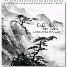 "SketchBook(Полином) Блокнот д/зарисовок ""Artbook quadro big calque"" [60л.;190х190;мет.гребень;калька матовая марки Д (под карандаш) 64гр/м2] (2833/1175257)"
