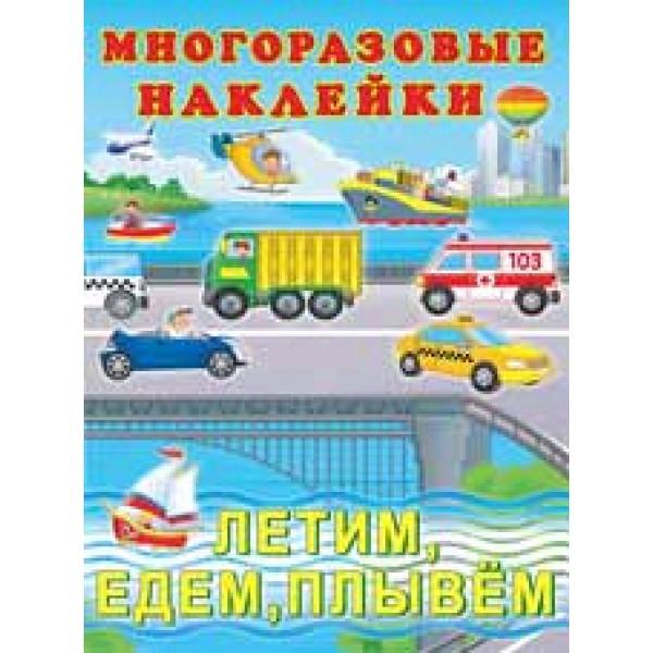 Кн.накл(Фламинго) МногоразовыеНакл Летим,едем,плывем (худ.Фаттахова Н.)