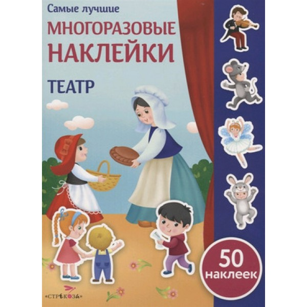 Кн.накл(Стрекоза) СамыеЛучшиеМногоразНакл Театр (Никитина Е.)