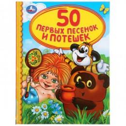 ДетскаяБиб(Умка) 50 первых песенок и потешек (худ.Загатин Е.)