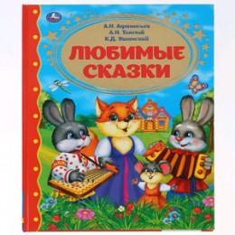 ЗолотаяКлассика Любимые сказки (худ.Басушина А.)