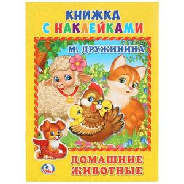 Кн.накл(Умка) КнСНакл_А5 Дружинина М. Домашние животные