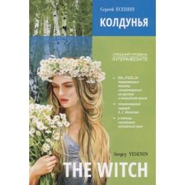 Bilingua(Каро) Yesenin S. The Witch (Есенин С.А. Колдунья Стихотворения) [англ.,русс.яз.]