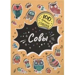 100ЛучшихСтикеров(Росмэн) Совы