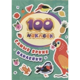 100Наклеек(Росмэн) Самые яркие наклейки