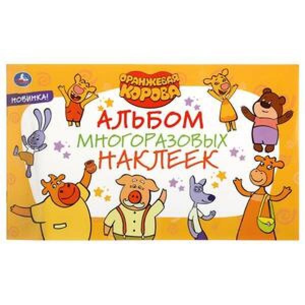 Кн.накл(Умка) АльбомМногоразНакл Оранжевая корова [978-5-506-03776-7]