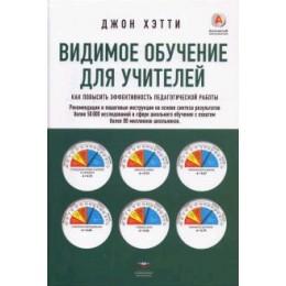 АнтологияОбразования Видимое обучение д/учителей (Хэтти Дж.)