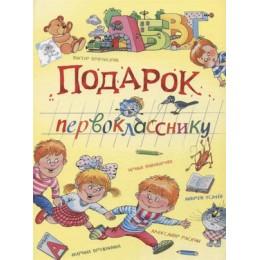 ВеселаяПеременка Подарок первокласснику (Драгунский В.и др.)