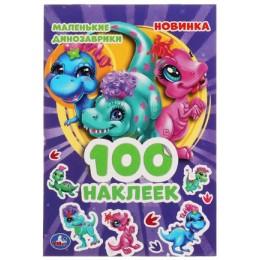 100Наклеек(Умка) Маленькие динозаврики