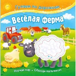 Кн.карт(NDPlay) ГуляемПоДорожкам Веселая ферма
