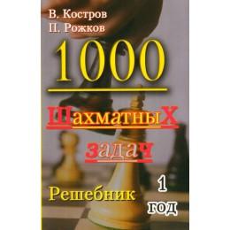 1000 шахматных задач Решебник 1 год (Костров В.В.,Рожков П.П.)