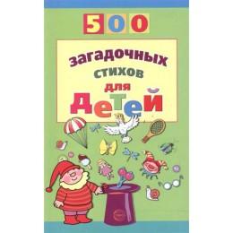500(Сфера) 500 загадочных стихов д/детей (Нестеренко В.Д.) (2 варианта обл.)