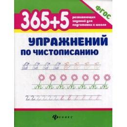 365РазвивЗаданийДляПодгКШколе 365+5 упр.по чистописанию (Зотов С.Г.и др.) ФГОС
