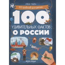 100ФактовДляДетей 100 удивительных фактов о России (Ульева Е.)