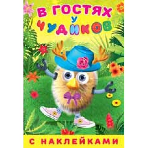Кн.накл(Фламинго) ВГостяхУЧудиков Герр Бандтфер (худ.Приходкин И.Н.)
