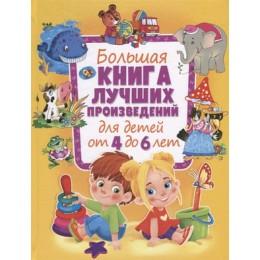 Большая книга лучших произведений д/детей от 4 до 6 лет (ред.Данкова Р.Е.)