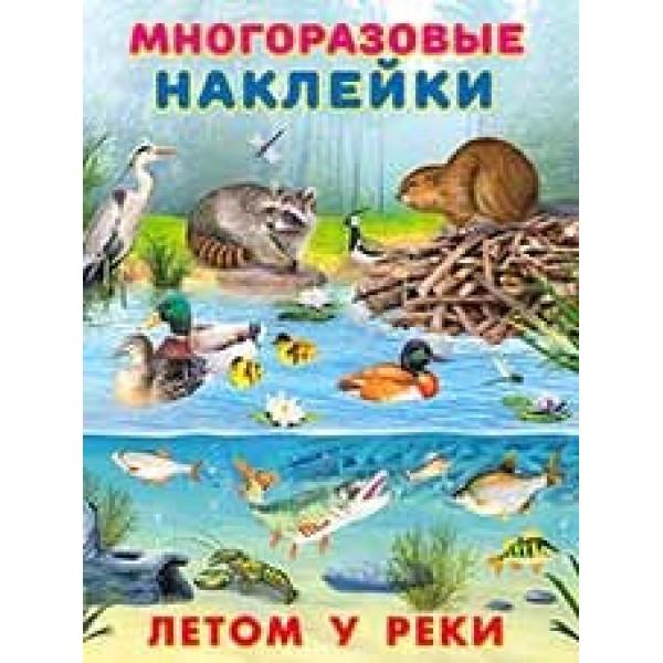 Кн.накл(Фламинго) МногоразовыеНакл Летом у реки (худ.Приходкин И.Н.)