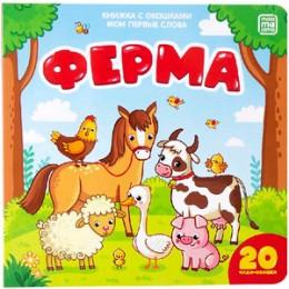 Кн.карт(MalaMaLama) КнСОкошками_МоиПервыеСлова Ферма