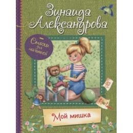 ВсеЛучшиеСтихи(Вакоша) Александрова З.Н. Мой Мишка