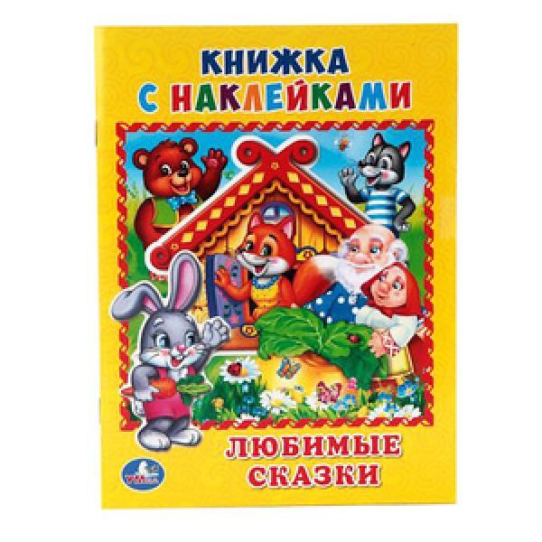 Кн.накл(Умка) КнСНакл_А5 Любимые сказки (сост.Сухарева О.)
