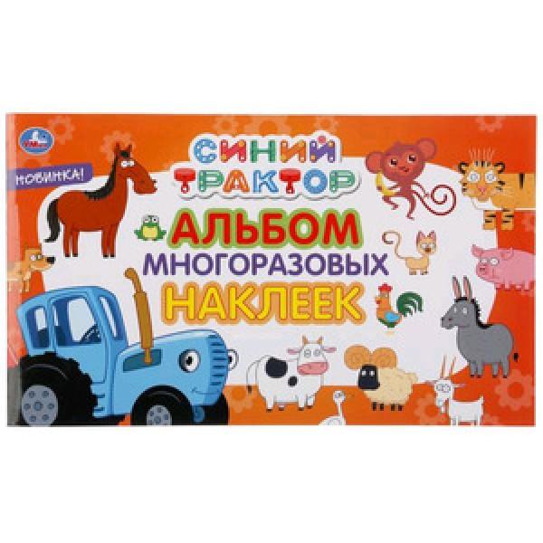 Кн.накл(Умка) АльбомМногоразНакл Синий трактор [978-5-506-04680-6]
