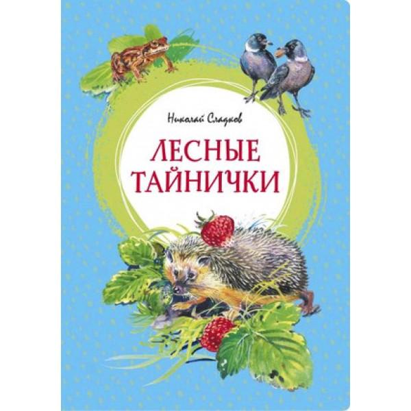 ЯркаяЛенточка Сладков Н. Лесные тайнички
