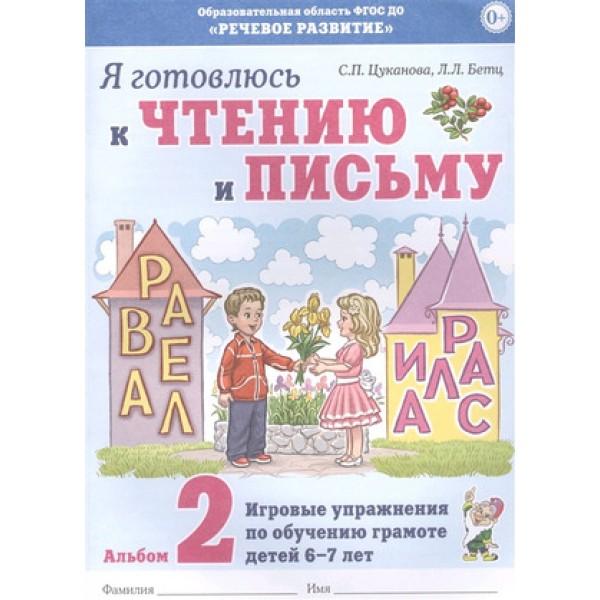 Я готовлюсь к чтению и письму Альбом 2 Игровые упр.по обучению грамоте детей 6-7 лет (Цуканова С.П.,Бетц Л.Л.)