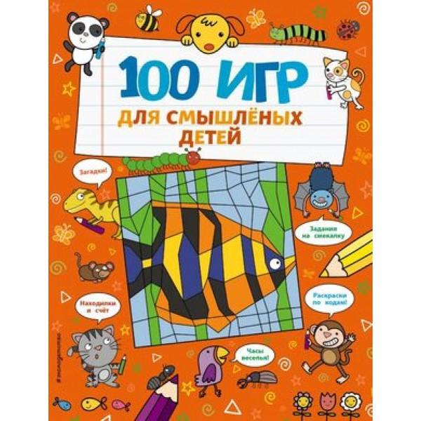 ЯЛюблюГоловоломки 100 игр д/смышленых детей (Брэтт А.)