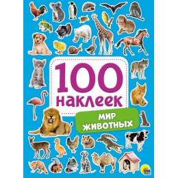 100Наклеек(ПрофПр) Мир животных