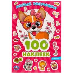 100Наклеек(Умка) Милые зверушки