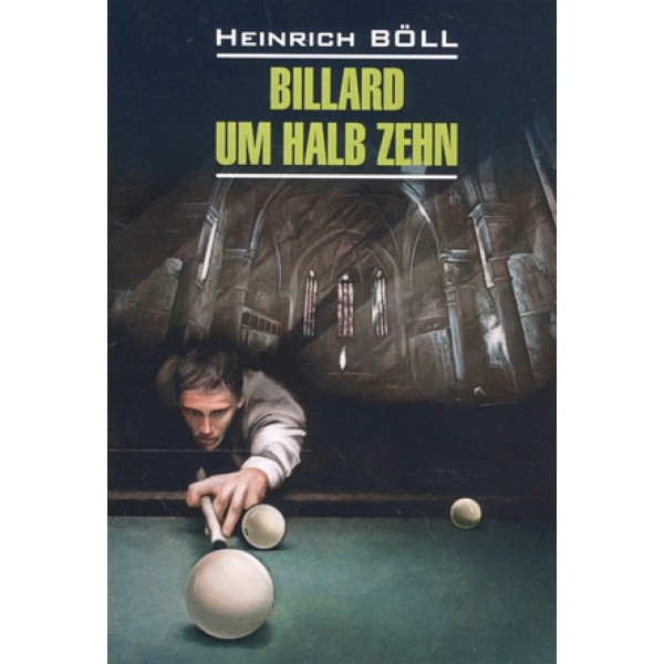 DeutschModernProsa Boll H. Billard um Zehn (Белль Г. Бильярд в половине десятого) Кн.д/чт.на нем.яз.,неадаптир.