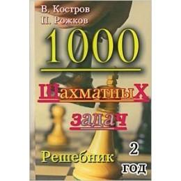 1000 шахматных задач Решебник 2 год (Костров В.В.,Рожков П.П.)