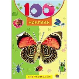 100Наклеек(ПрофПр) Мир насекомых
