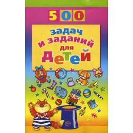 500(Сфера) 500 задач и заданий д/детей (Дынько В.А.)