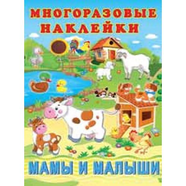 Кн.накл(Фламинго) МногоразовыеНакл Мамы и малыши