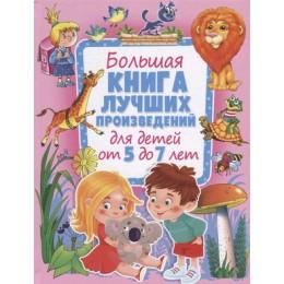 Большая книга лучших произведений д/детей от 5 до 7 лет (ред.Данкова Р.Е.)